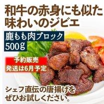 鹿もも肉ブロック 500g【シェフ考案のレシピ付きセット】の商品画像