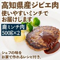 鹿ミンチ肉 500g×2【シェフ考案のレシピ付きセット】の商品画像