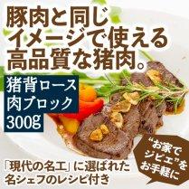 猪 背ロース肉ブロック 300g【シェフ考案のレシピ付きセット】の商品画像