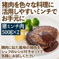 猪ミンチ肉 500g×2【シェフ考案のレシピ付きセット】の商品画像