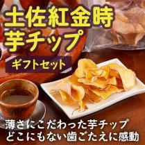 土佐紅金時 芋チップ ギフトセットの商品画像