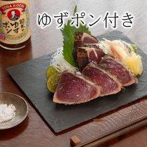 完全ワラ焼き鰹タタキ「龍馬タタキ」(2節入)【土佐伝統手焼きで焼き上げ】