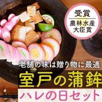 室戸の蒲鉾ハレの日セット【老舗の味は贈り物に最適】