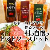 村自慢のトマトソースセット【日高村産の高糖度トマトを使用】の商品画像