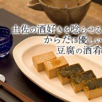 百一珍ギフトセット|香蔵庵【おつまみ豆腐】