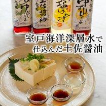 土佐の恵みギフトセットB【四万十のお醤油セット】