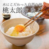 桃太郎たまご【濃い卵がお好みの方に】