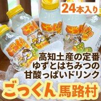 ごっくん馬路村 24本入【高知ギフトの定番】の商品画像