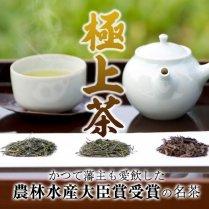 贅沢セット【一級品の茶葉のみを使用】