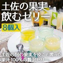 土佐の果実・飲むゼリー8個入【文旦・ゆず・ポンカン・小夏】の商品画像