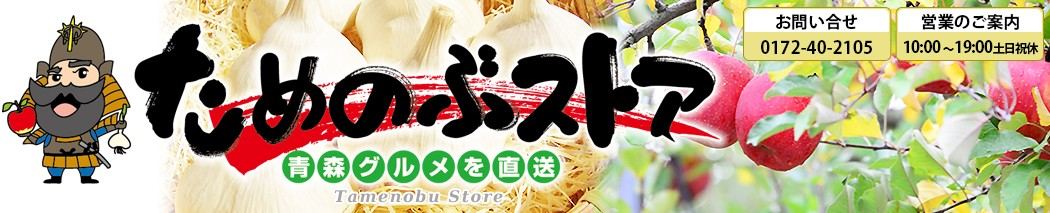 青森グルメをお取り寄せ!「ためのぶストア」 tamenobu store