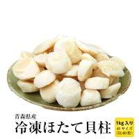 青森県陸奥湾産 冷凍 ホタテ 貝柱 1kg 4Sサイズ 51-60粒