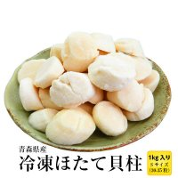 青森県陸奥湾産 冷凍 ホタテ 貝柱 1kg Sサイズ 30-35粒