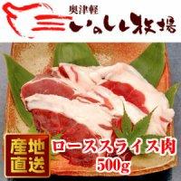 送料無料 奥津軽 いのしし肉 ローススライス肉 500g #元気いただきますプロジェクト(ジビエ)