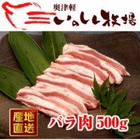 送料無料 奥津軽 いのしし肉 バラ肉(スライス) 500g #元気いただきますプロ ジェクト(ジビエ)