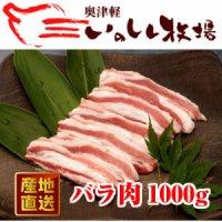 送料無料 奥津軽 いのしし肉 バラ肉(スライス) 1000g #元気いただきますプロ ジェクト(ジビエ)