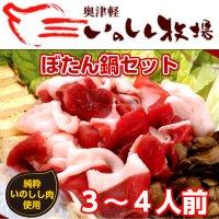 ぼたん鍋 奥津軽 いのしし肉 3〜4人前セット 鍋セット