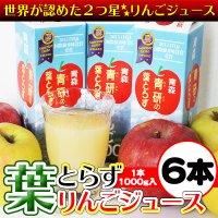 青研の葉とらずりんごジュース 1000g×6本入 葉とらずりんご100 ストレート100%
