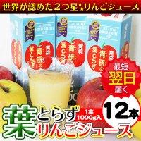 【送料無料】青研の葉とらずりんごジュース 1000g×12本入 葉とらずりんご100 ストレート100%