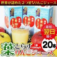 【送料無料】青研の葉とらずりんごジュース 1000g×20本入 葉とらずりんご100 ストレート100%