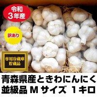 令和元年産 青森県ときわ産にんにく 並級品Mサイズ 1kg 18〜23玉 福地ホワイト6片 10kg以上で送料無料