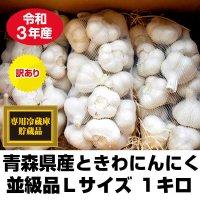 30年産 青森県ときわ産にんにく 並級品Lサイズ 1kg・14〜17玉 福地ホワイト6片 10kg以上で送料無料