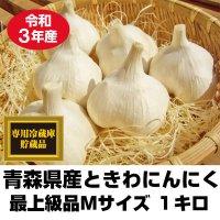 令和元年産 青森県ときわ産にんにく 最上級品Mサイズ 1kg・18〜23玉 福地ホワイト6片 10kg以上で送料無料