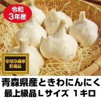 30年産 青森県ときわ産にんにく 最上級品Lサイズ 1kg・14〜17玉 福地ホワイト6片 10kg以上で送料無料