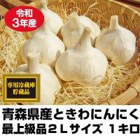 令和元年産 青森県ときわ産にんにく 最上級品2Lサイズ 1kg・9〜12玉 福地ホワイト6片 10kg以上で送料無料