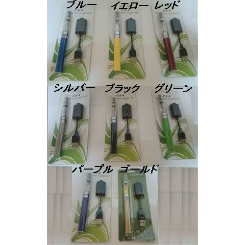 ★新品 格安 電子タバコ Ego-CE4 1100mAh 選べる8色 人気 vape★