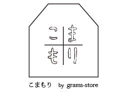 こまもり by grams-store