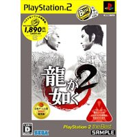 龍が如く2 PlayStation 2 the Best