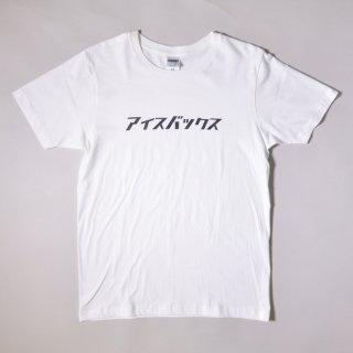 <img class='new_mark_img1' src='https://img.shop-pro.jp/img/new/icons20.gif' style='border:none;display:inline;margin:0px;padding:0px;width:auto;' />カタカナTシャツ:アイスバックス
