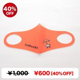 アイスバックス 立体マスク(オレンジ)