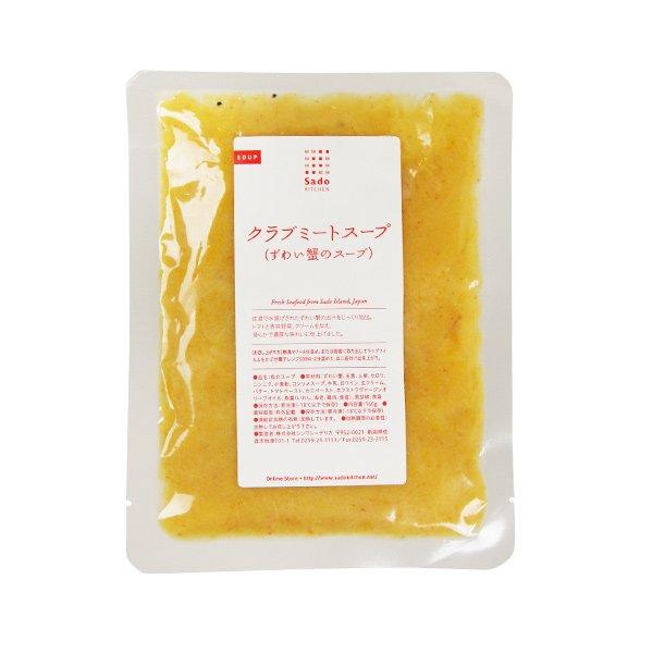 クラブミートスープ(ずわい蟹のスープ)