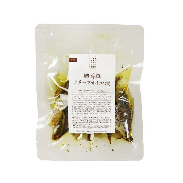 鯵香草オリーブオイル漬け