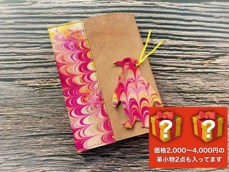 【一点モノ!】エイジングが楽しめる、国産吟スリヌメ革×マーブル染め革のブックカバー◆しおり付き(No.116)