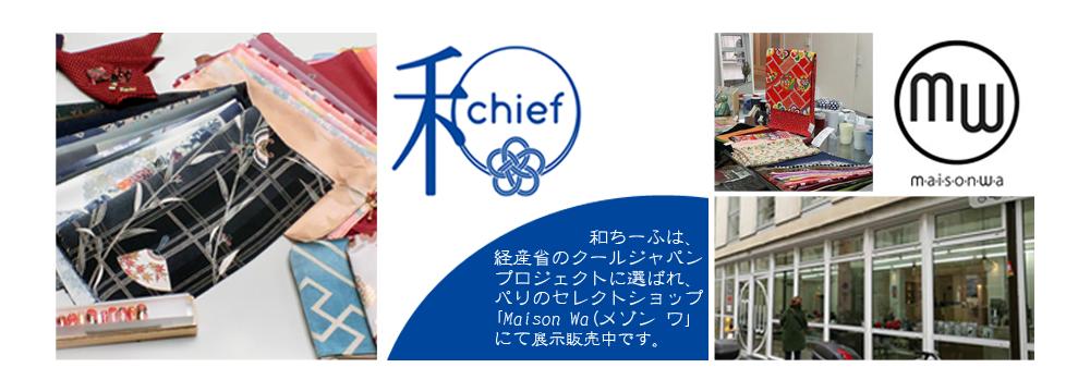 和ちーふは、 経産省のクールジャパン プロジェクトに選ばれ、 パリのセレクトショップ 「Maison Wa(メゾン ワ」 にて