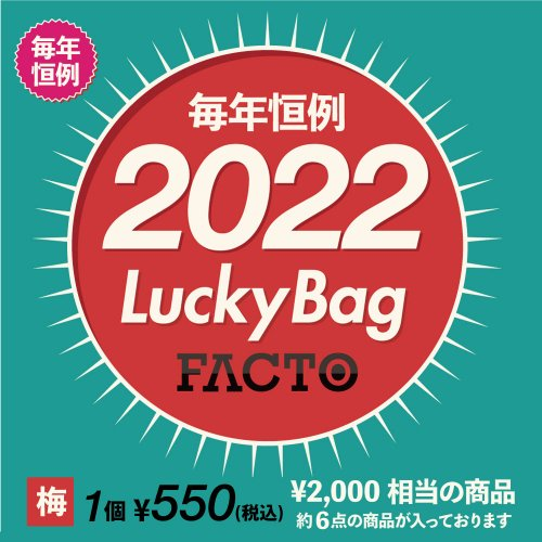 <img class='new_mark_img1' src='https://img.shop-pro.jp/img/new/icons33.gif' style='border:none;display:inline;margin:0px;padding:0px;width:auto;' />Lucky Bag 【梅】1/29まで!