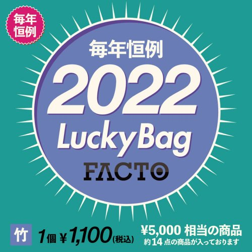 <img class='new_mark_img1' src='https://img.shop-pro.jp/img/new/icons33.gif' style='border:none;display:inline;margin:0px;padding:0px;width:auto;' />Lucky Bag 【竹】1/29まで!