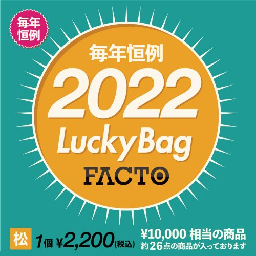 <img class='new_mark_img1' src='https://img.shop-pro.jp/img/new/icons33.gif' style='border:none;display:inline;margin:0px;padding:0px;width:auto;' />Lucky Bag 【松】1/29まで!