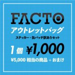 <img class='new_mark_img1' src='https://img.shop-pro.jp/img/new/icons33.gif' style='border:none;display:inline;margin:0px;padding:0px;width:auto;' />【訳ありセット】FACTO アウトレットバッグ