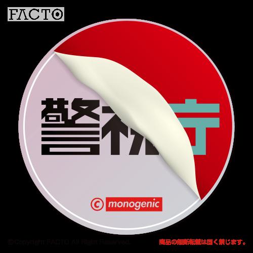 <img class='new_mark_img1' src='https://img.shop-pro.jp/img/new/icons24.gif' style='border:none;display:inline;margin:0px;padding:0px;width:auto;' />monogenic 缶バッジ M(44) ノーマル