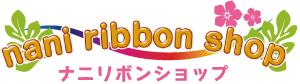 リボンレイのパーツ・材料・キット通販 ナニリボンショップ