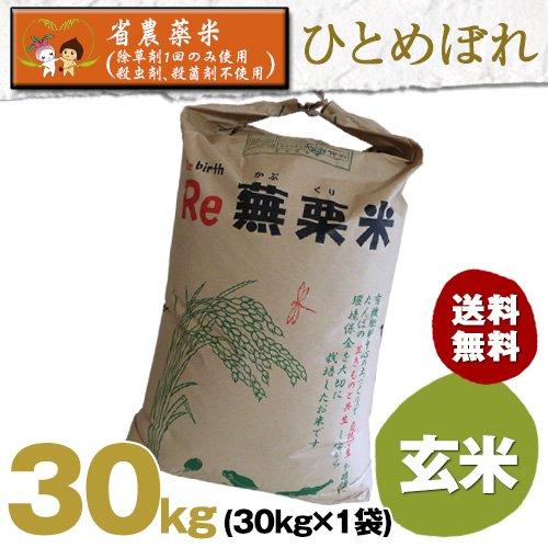 平成29年度宮城県産・ひとめぼれ|省農薬米(除草剤1回・殺虫殺菌剤不使用)|玄米30キロ袋