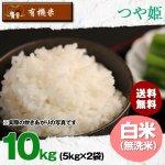 無洗米10キロ令和2年度宮城県産・つや姫|有機米(有機JAS認証)