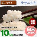 無洗米10キロ令和2年度宮城県産・ササニシキ|有機米(有機JAS認証)