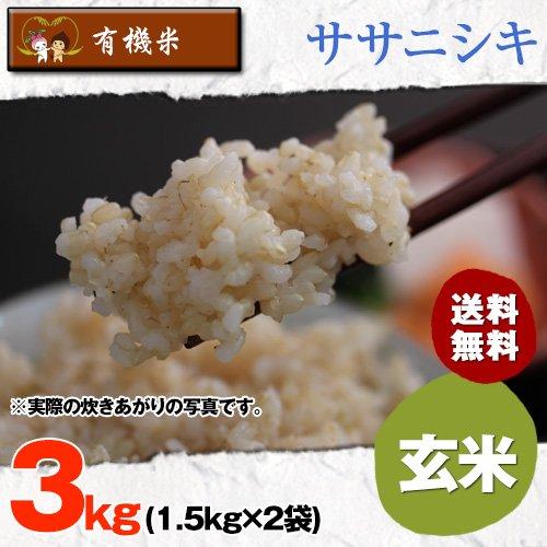 玄米3キロ平成29年度宮城県産・ササニシキ|有機米(有機JAS認証)