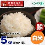 白米5キロ令和2年度宮城県産・つや姫|特別栽培米(農薬、化学肥料不使用)