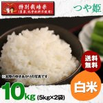 白米10キロ令和2年度宮城県産・つや姫|特別栽培米(農薬、化学肥料不使用)
